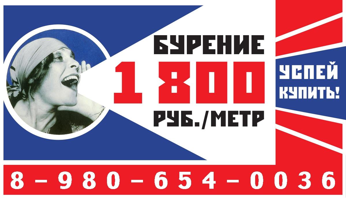 БУРЕНИЕ СКВАЖИН по НАРОДНОЙ ЦЕНЕ 1800 руб. м.п.