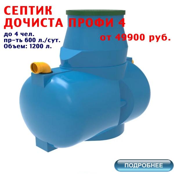 купить септик ДОЧИСТА ПРОФИ 4 по лучшей цене