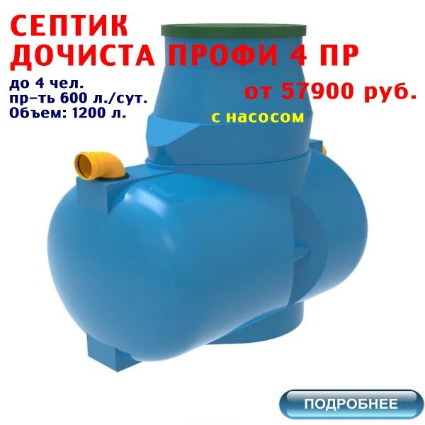 купить септик ДОЧИСТА ПРОФИ 4ПР по лучшей цене