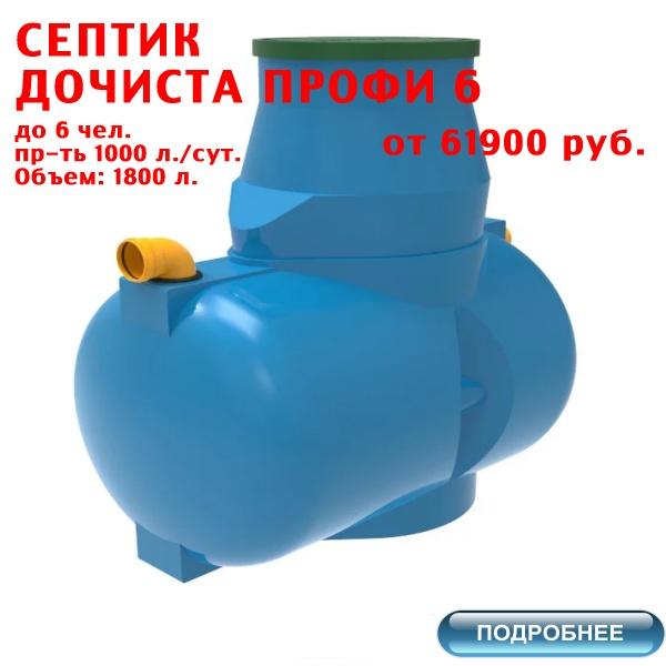 купить септик ДОЧИСТА ПРОФИ 6 по лучшей цене