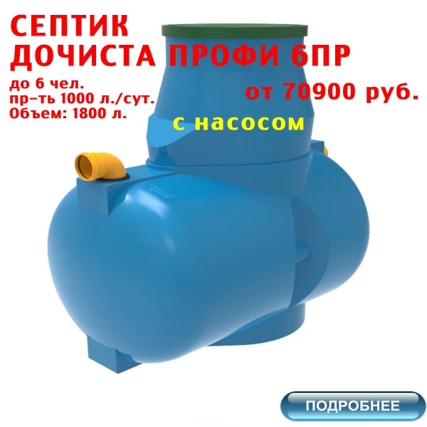купить септик ДОЧИСТА ПРОФИ 6ПР по лучшей цене