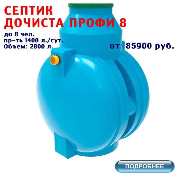купить септик ДОЧИСТА ПРОФИ 8 по лучшей цене