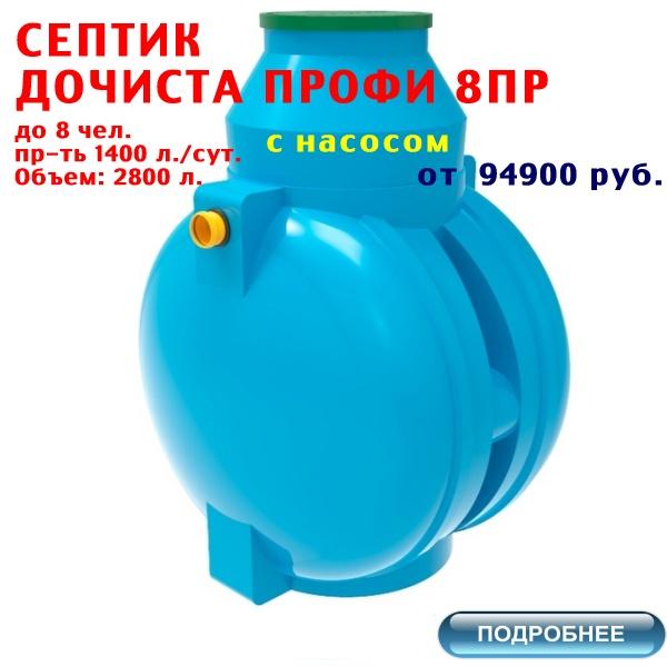 купить септик ДОЧИСТА ПРОФИ 8ПР по лучшей цене