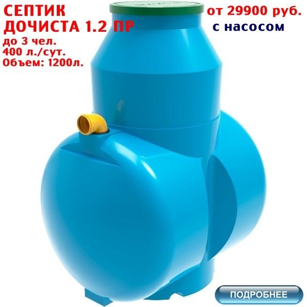 купить септик дочиста 1.2 ПР по лучшей цене