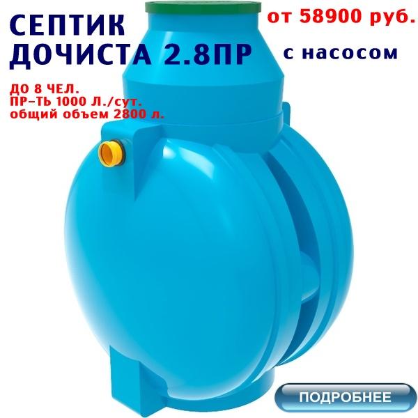 купить септик дочиста 2.8 ПР по лучшей цене