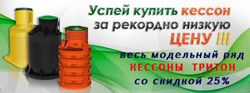 УСПЕЙ  КУПИТЬ КЕССОН  ТРИТОН  со скидкой  25%