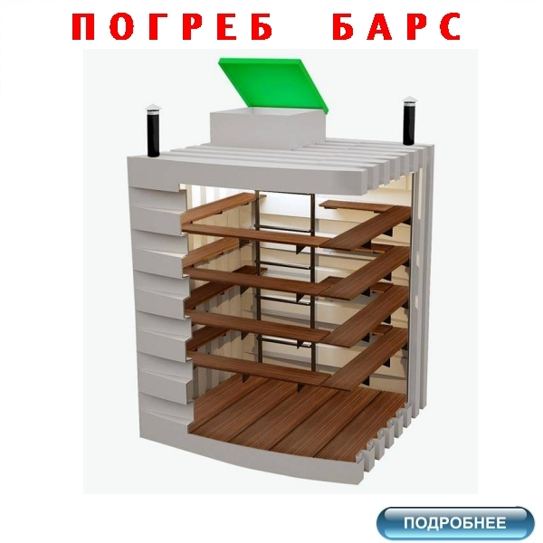 купить погреб Барс по цене от 99000 руб. с доставкой по России