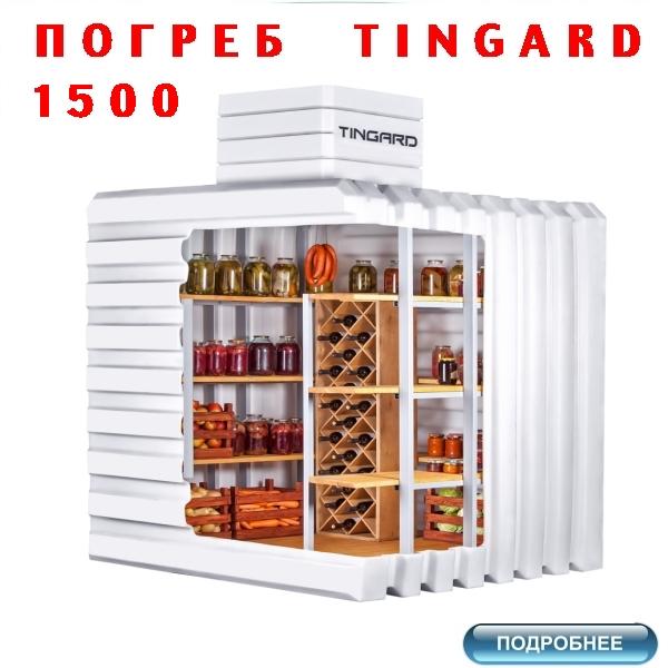 купить погреб ТИНГАРД 1500 по цене от 99000 руб. с доставкой по России