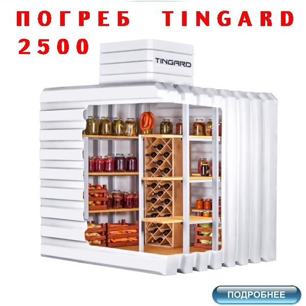 купить погреб ТИНГАРД 2500 по цене от 99000 руб. с доставкой по России