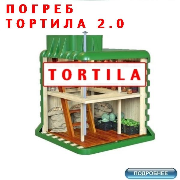купить погреб ТОРТИЛА по цене от 99000 руб. с доставкой по России