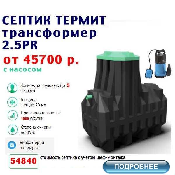 купить септик термит трансформер 2.5PR