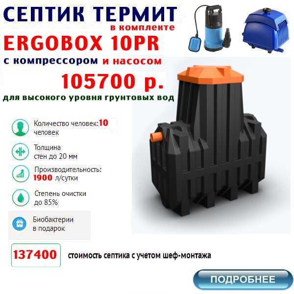 купить септик термит ERGOBOX-10PR по  лучшей цене