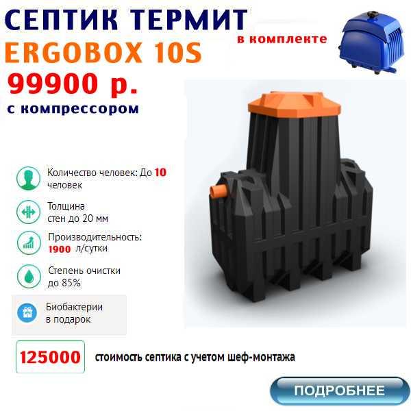 купить септик термит ERGOBOX-10S по лучшей цене