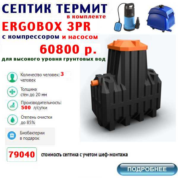 купить септик термит ERGOBOX-3PR