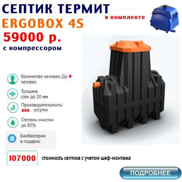купить септик термит ERGOBOX-4S по лучшей цене