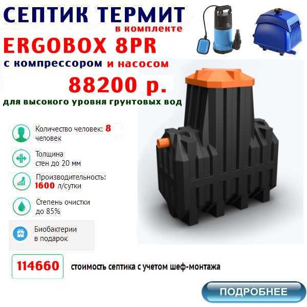 купить септик термит ERGOBOX-8PR по  лучшей цене