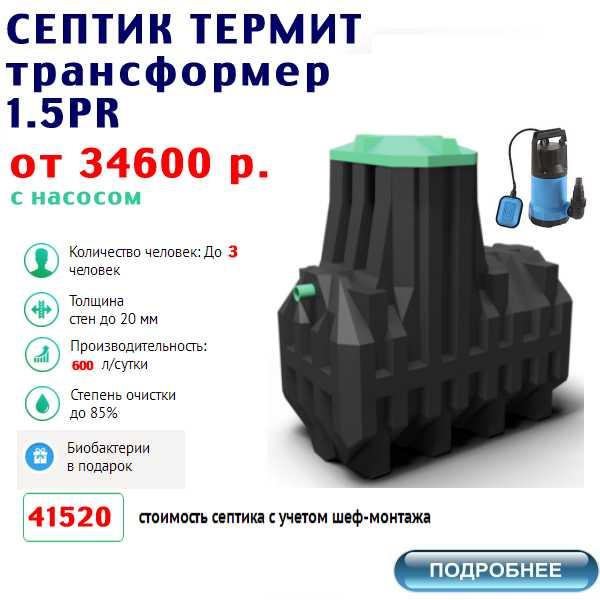 купить септик термит трансформер 1.5PR