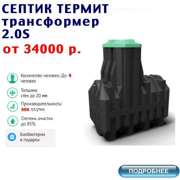 купить септик термит трансформер 2.0S