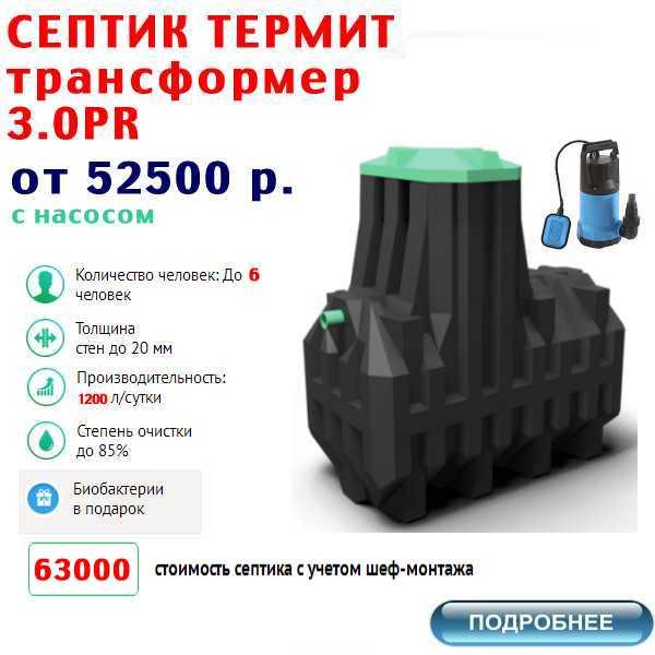 купить септик термит трансформер 3.0PR
