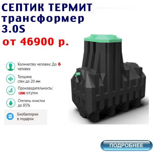 купить септик термит трансформер 3.0S